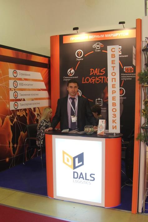 Участие транспортно-логистической компании ДАЛС Лоджистикс на выставке