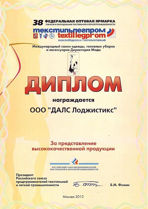 Награждение компании грузоперевозок Далс Лоджистикс на выставке