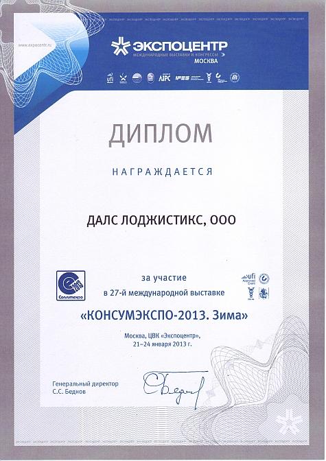 Диплом для логистического оператора Далс Лоджистикс на КОНСУМЭКСПО 2013