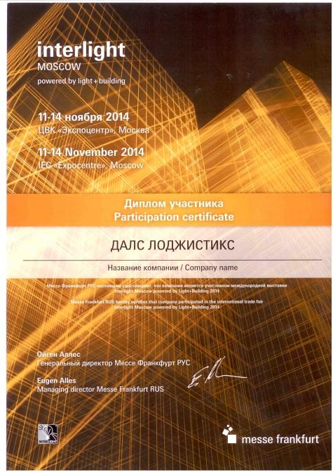 Выставка Interlight - транспортно логистическая компания Далс Лоджистикс