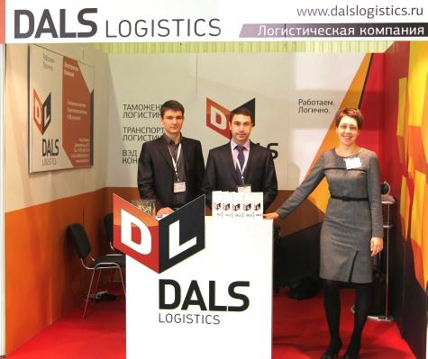 Компания грузоперевозок Далс Лоджистикс на выставке Консумэкспо 2013