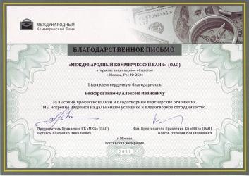 Благодарственное письмо от ОАО Международный Коммерческий Банк