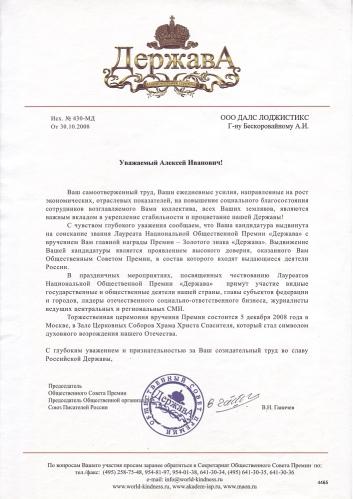 Письмо. Союз Писателей России