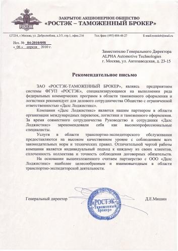 Рекомендательное письмо ЗАО РОСТЭК-ТАМОЖЕННЫЙ БРОКЕР